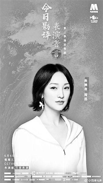 陈冲、陈建斌、舒淇等加盟《表演者言》第二季