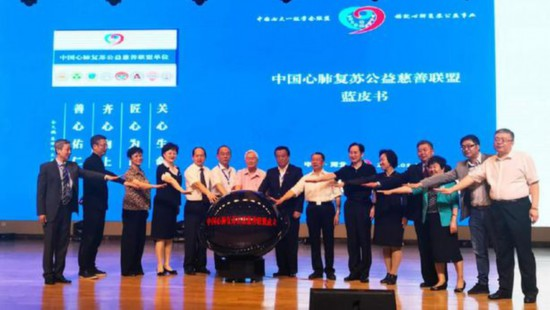 中国心肺复苏通博官网慈善联盟成立