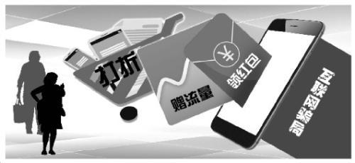 领红包、购物打折 这些互联网骗局让老年人如何防?