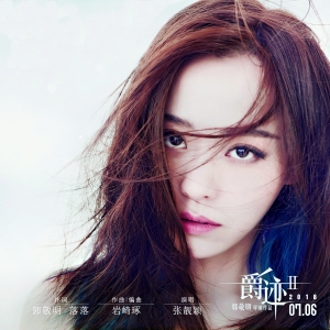 张靓颖演唱《爵迹2》主题曲《就算》