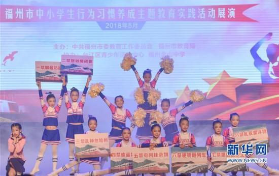 (教育)(3)福州市举行学生行为习惯养成教育实践活动展演