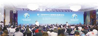 第三届海外华文新媒体高峰论坛侧记:全球华媒 大有可为
