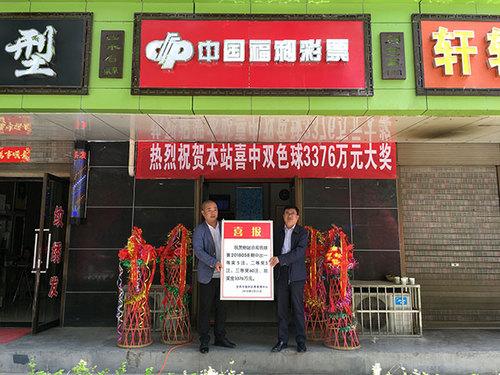 宝鸡市眉县民政局局长李亚明为幸运投注站颁发大奖喜报
