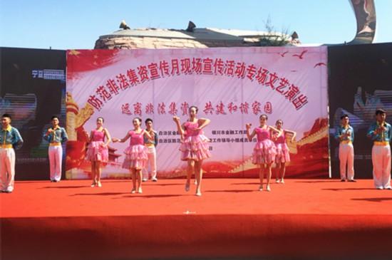 宁夏举办防范非法集资宣传月活动 增强公众防范意识