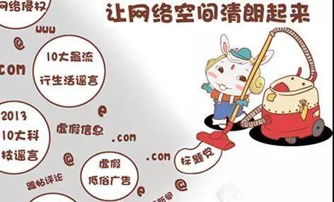 连云港加强整治网络环境 关闭违规公众账号12个