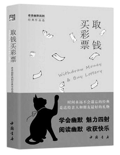 """由中国书店出版社策划制作的""""幽默文库""""丛书正式出版"""