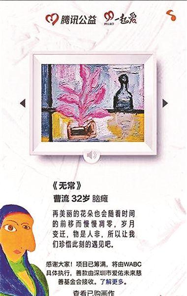 粉红色的画,另一幅《清晨》是他清晨在公园的写生.   曹流母亲刘女