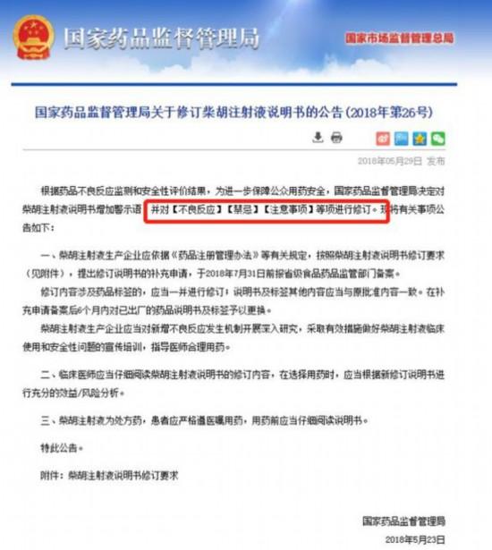 注意!国家药监局发文儿童禁用柴胡注射液