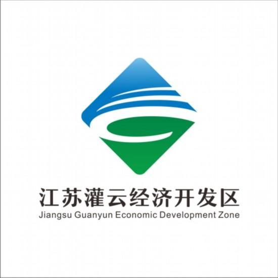江苏灌云经济开发区logo征集活动获奖名单公示