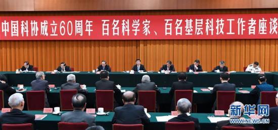 (时政)王沪宁出席中国科协成立60周年百名科学家、百名基层科技工作者座谈会