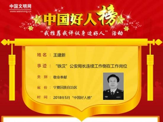2018年5月中国好人榜发布 宁夏固原公安民警王建新上榜