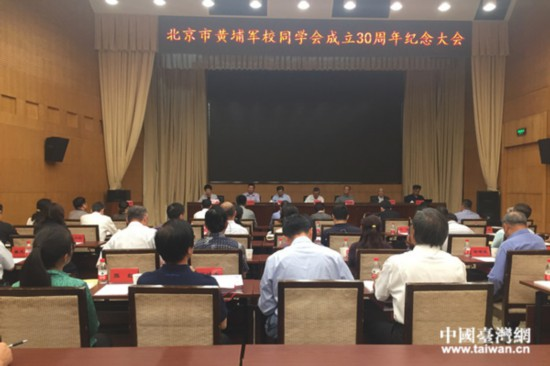 北京市黄埔军校同学会建会30周年纪念大会现场。