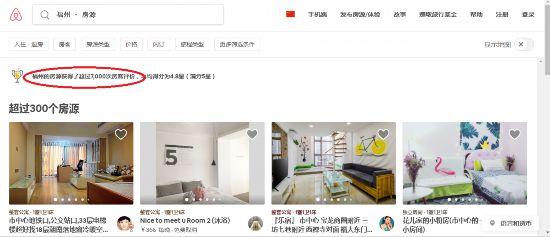 """福州""""网红""""短租房违规经营 近50名房东被处罚"""