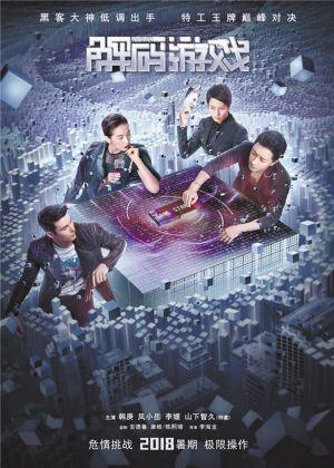 《解码游戏》发布海报 韩庚山下智久主演