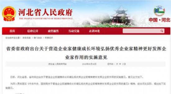 河北:每三年以省政府名义表彰一次优秀企业家