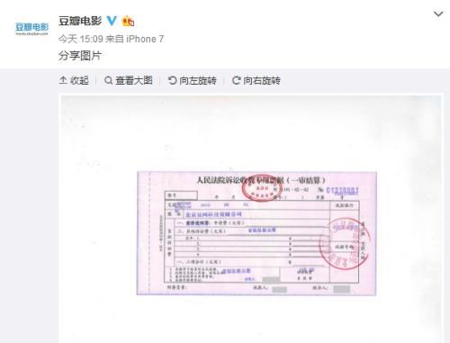 6月1日下午,豆瓣电影官方微博晒出起诉毕志飞及其公司的诉状。微博截图