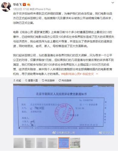 今年1月,导演毕志飞在其微博中晒出《纯洁心灵》片方起诉豆瓣的民事起诉状以及北京市朝阳区人民法院诉讼费交款通知书。图片来源:微博截图