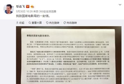 """5月30日,毕志飞在其微博中发布""""致国家电影局的一封信""""。微博截图"""