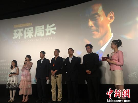 国内首部环保公益电影《环保局长》在北京举行首映式