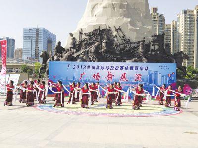 2018兰马体育嘉年华广场舞展演活动举行
