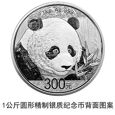 1公斤熊猫银币官方授权点售6200元 网上叫卖1780元