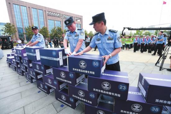 坚决打击毒品犯罪 苏州集中销毁毒品630.27千克