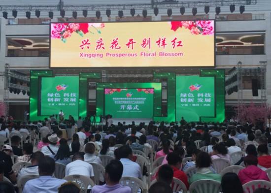 第三届中国西部花卉产业高峰论坛在银川举行