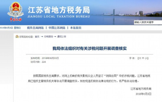 """江苏地税局对影视人员""""阴阳合同""""调查核实"""