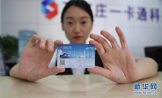 """#(社会)(1)""""京津冀互通卡""""在河北发售"""