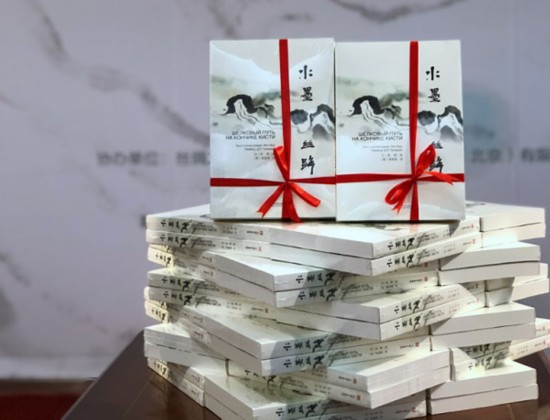 冯一束新书《水墨丝路》