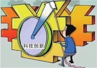 海门30条政策助力科技创新 加大财政支持力度