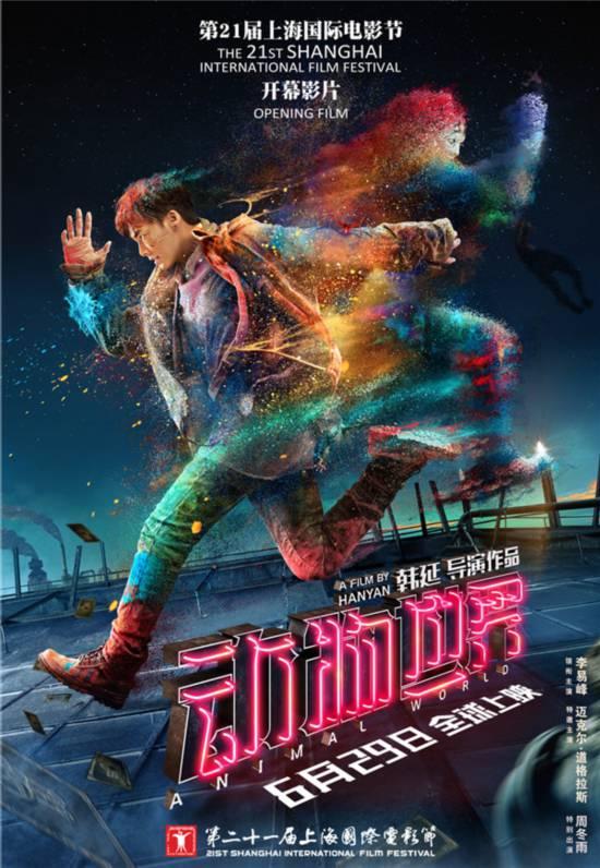 《动物世界》获选上海电影节开幕影片 李易峰周冬雨主演