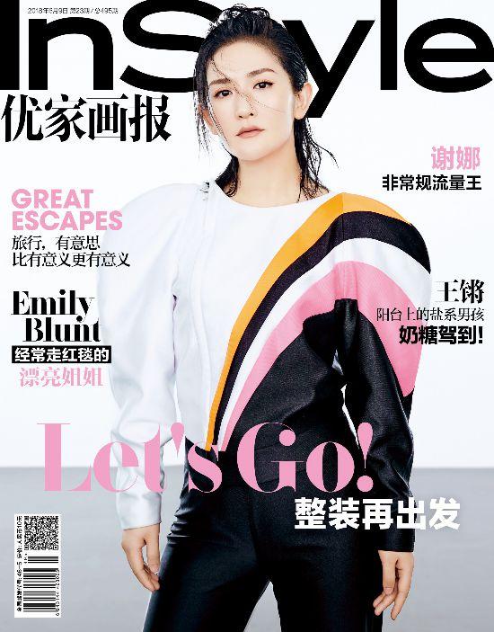谢娜回归首登杂志封面 轻松驾驭酷帅范儿