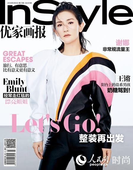 辣妈谢娜产后登杂志封面 湿发背头大秀迷人曲线