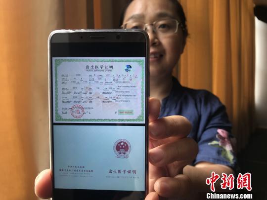 中国内地首张出生医学证明电子证照在广州签发