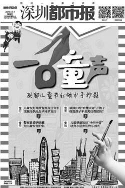 媒体推漫画版 手抄报庆六一 尽显童心报纸 减龄图片