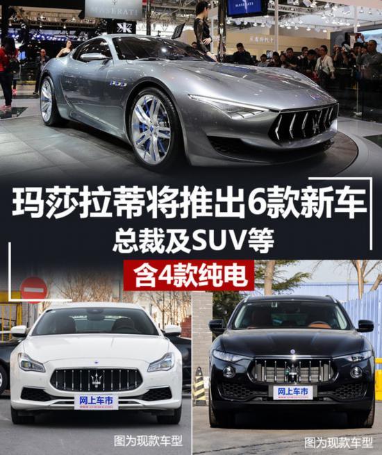 玛莎拉蒂将推6款全新车 总裁/SUV配4款纯电动