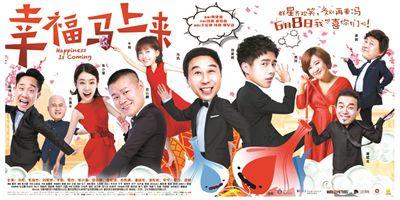 《幸福马上来》昨日首映 冯巩时隔十年再执导筒