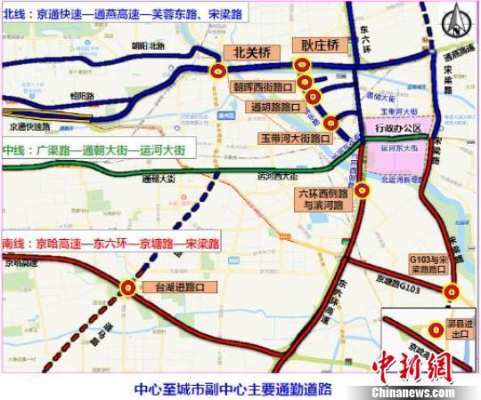 北京拓宽通燕高速出口缓解中心城与副中心道路拥堵