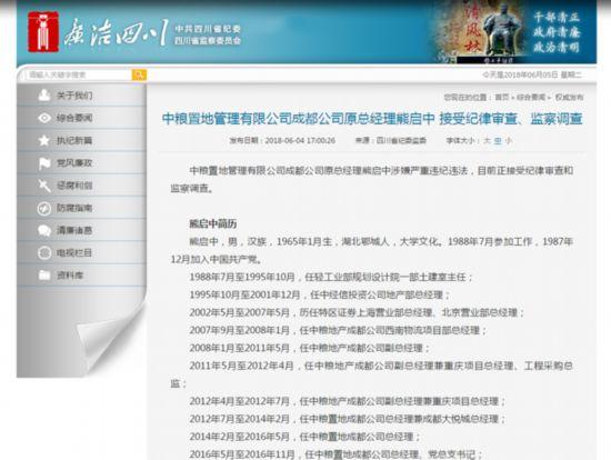 涉嫌严重违纪违法 中粮置地成都公司原总经理熊启中被调查