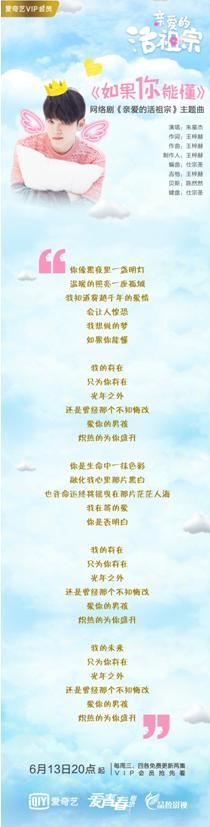 《亲爱的活祖宗》MV发布 朱星杰花样打call陈哲远他们的感情太特别