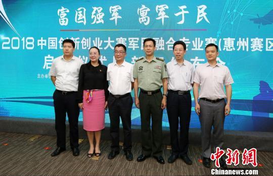 2018中国创新创业大赛军民融合专业赛在惠州启动