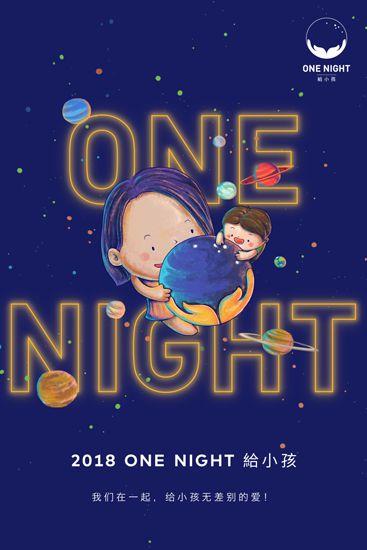 """周迅""""ONE NIGHT 给小孩""""第五年 关注特殊儿童"""