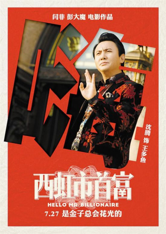 """《西虹市首富》定档7月27日 沈腾""""花钱特烦恼"""""""
