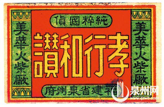 """""""福建省泉州府""""火花"""