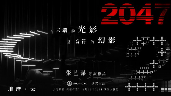 张艺谋《对话・寓言2047》第二季曝节目海报