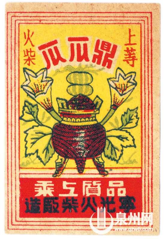 """""""鼎瓜瓜""""火花,体现了商家的自我宣传意识。"""