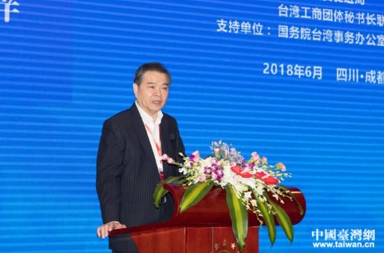 台湾工商团体秘书长联谊会会长陈瑞隆在会上致辞