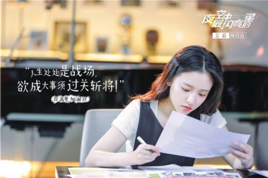 """《夜空中最闪亮的星》曝""""v夜空加油""""版师傅廖剧照电视剧图片"""