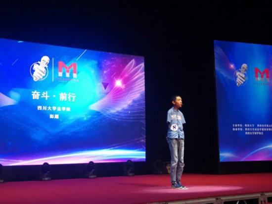 身残志坚省残联联合四川大学举行青春励志演讲比赛